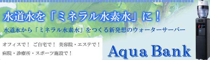 AquaBankの特徴