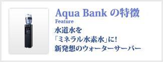 AquaBnakの特徴