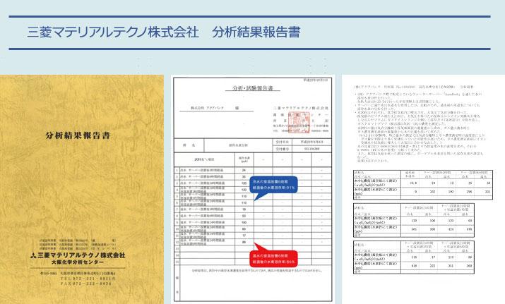 三菱マテリアルテクノ株式会社 分析結果報告書